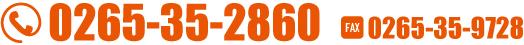 TEL:0265-35-2860 FAX:0265-35-9728